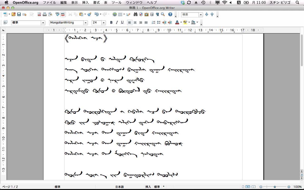 OpenOffice 4.1.4 - ダウンロード